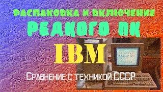 РАСПАКОВКА КРУТОГО ПК IBM из 90х. СРАВНЕНИЕ с техникой СССР.