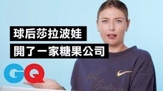 網壇球后 莎拉波娃(Maria Sharapova)比賽吼叫不會燒聲嗎? :「我每次賽後都會喉嚨痛! 」|明星臥底大哉問|GQ