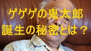 「ゲゲゲの鬼太郎」水木しげるさん死去!戦傷で左腕を失った壮絶な戦争体験とは??