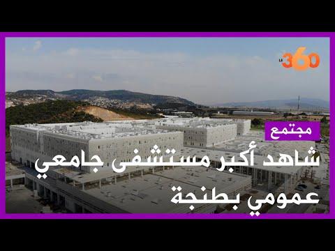 طنجة تستعد لافتتاح أضخم مستشفى جامعي