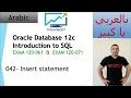 042-Oracle SQL 12c: Insert statement