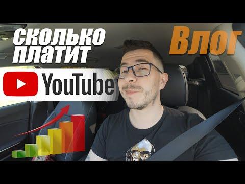 Сколько платит Youtube / Сколько можно заработать \\ Показываю статистику