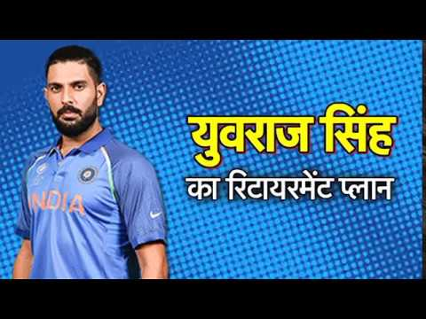 Yuvraj Singh Reveals His Retirement Plan | Sports Tak