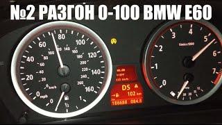 Розгін 0-100 BMW E60 530xi. (DSC OFF, АІ-95, Dunlop 225/50/R17)