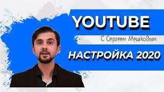 Настроювання Youtube (youtube) каналу для НОВАЧКІВ 2019