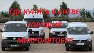 Авто с Литвы 2018 ! Где в Литве купить б.у микроавтобусы и бусы !!!