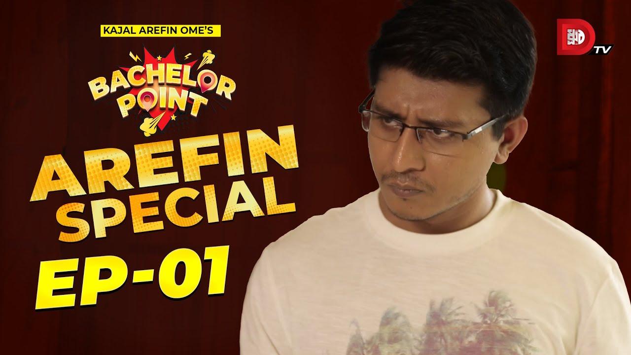 Download Bachelor Point   Arefin Special   EPISODE- 01   Shamim Hasan Sarkar