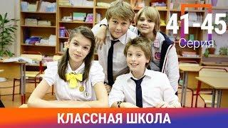Классная Школа. 41-45 Серии. Сериал. Комедия. Амедиа