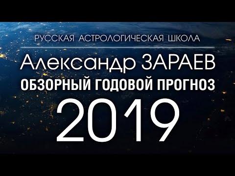 ОБЗОРНЫЙ ГОДОВОЙ ПРОГНОЗ НА 2019 ГОД ПО ЗНАКАМ ЗОДИАКА от Александра ЗАРАЕВА