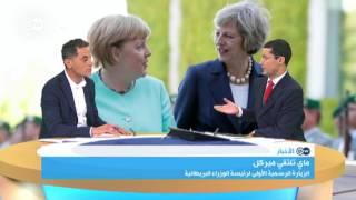 الزيارة الرسمية الأولى لرئيسة الوزراء البريطانية  الى برلين | الأخبار