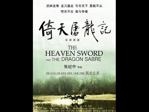Небесный Меч и Сабля Дракона. 2 серия