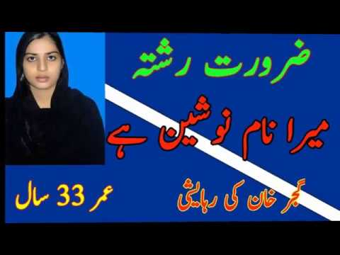 Zaroorat Rishta good proposals in pakistan marriage beuro   Marriage Bureau pakistan in Urdu from YouTube · Duration:  2 minutes 8 seconds