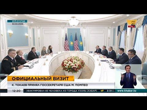 Касым-Жомарт Токаев принял