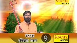Gambar cover Sant Ravidas Bhajanmala Vol 9 Mahatma Subhash Das