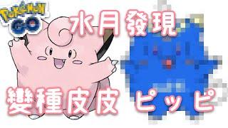 pokemon無go 水月歌之大發現竟然有變種皮皮