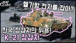 """헬기 잡는 최강 한국 장갑차 """"K-21 보병전투장갑차""""…"""