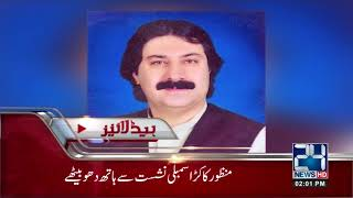 News Headlines | 2:00 PM | 2 March 2018 | 24 News HD