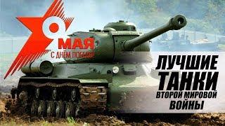 ЛУЧШИЕ ТАНКИ ВТОРОЙ МИРОВОЙ ВОЙНЫ. ТОП-5