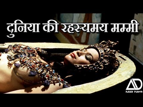 Most Mysterious Mummies ever found in hindi | Mystery of Mummies | Ajeeb Duniya