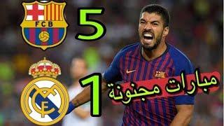 أهداف الكلاسيكو برشلونة و ريال مدريد 5-1   Barça vs Real Madrid