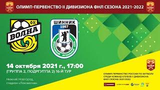 14.10.21. \ВОЛНА\ - \ШИННИК\. ФНЛ-2. 202122. 16-й тур.
