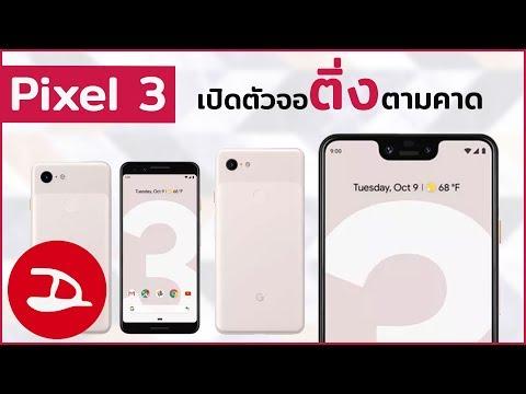 Google Pixel 3 | 3 XL ให้กล้องหน้าคู่ กล้องหลังเดี่ยว แบบนี้ก็ได้หรออ - วันที่ 10 Oct 2018
