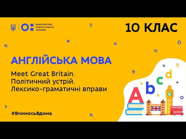 10 клас. Англійська мова. Meet Great Britain. Лексико-граматичні вправи (Тиж.4:ЧТ)