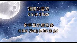 Liang Jing Ru 梁静茹 - 暖暖 Nuan Nuan [歌词/pinyin]