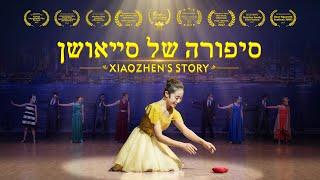 דרמה מוסיקלית | 'סיפורה של סייאושן'