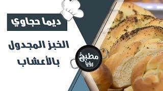 الخبز المجدول بالأعشاب - ديما حجاوي