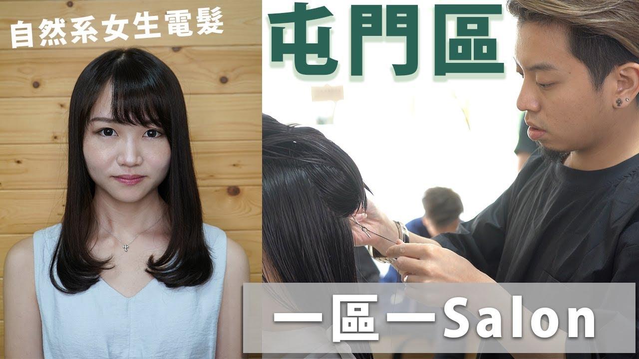 女生自然系電髮髮型 | Salon電染剪完整流程 | 屯門 Red Salon |一區一Salon - YouTube