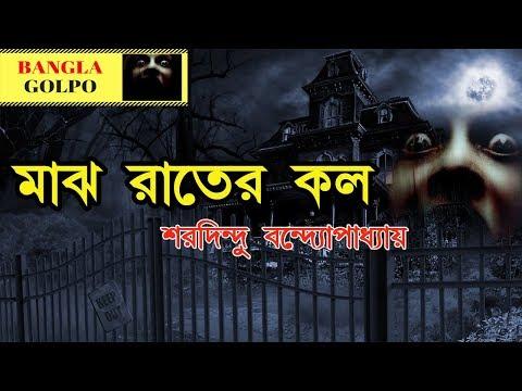 Majh Rater Call (মাঝ রাতের কল) | Sunday Suspense Horror Special