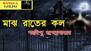Majh Rater Call (মাঝ রাতের কল) | Sunday Suspense Horror Special