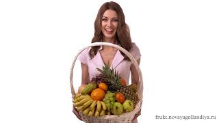 Корзина с фруктами ≈ 5 кг.