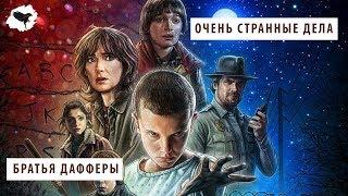БРАТЬЯ ДАФФЕРЫ -