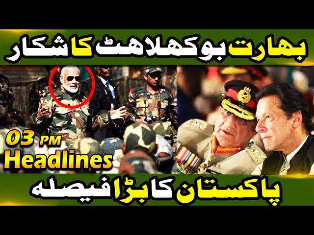 News Headlines | 03:00 PM | 23 February 2019 | Neo News