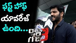 Noel about Raju Gari Gadhi 3 | Raju Gari Gadhi 3 Movie Public Talk | Raju Gari Gadhi 3 Movie Review