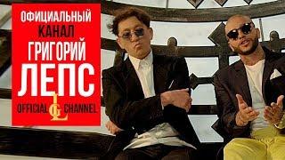 Григорий Лепс И Тимати - Лондон