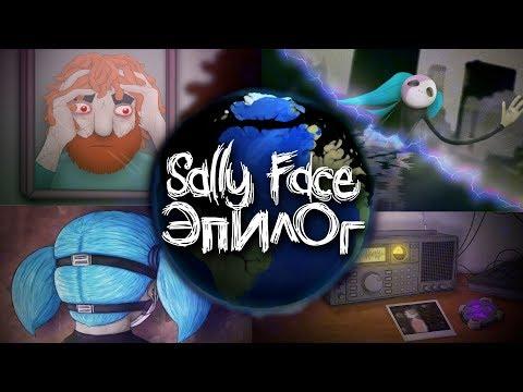 Секретная КОНЦОВКА в Sally Face Episode 5! - Эпилог Салли Фейс Финал Эпизод Секреты Теории Пасхалки