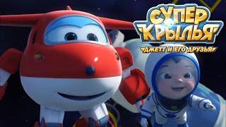 Супер Крылья - Самолетик Джетт и его друзья - Поездка в космос - Мультики для детей (34 серия)