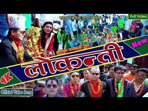 New Nepali panche baja song | लोकन्ती Lokanti | Dhruba Rana & Krishna Pariyar