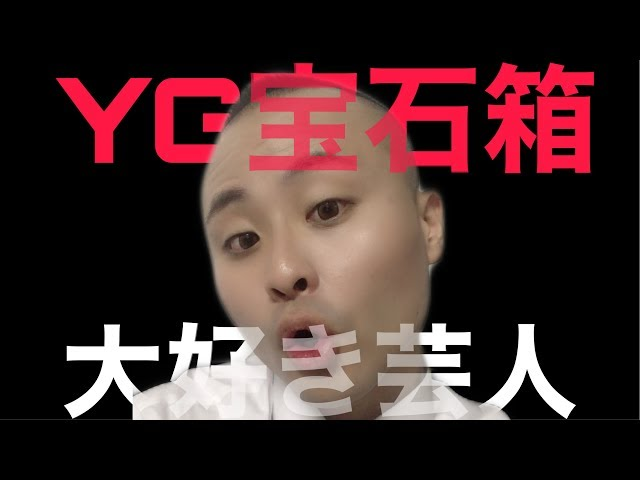 【K-POP】YG宝石箱(大村ジーニアスが好きなものを語る)※ネタバレ注意