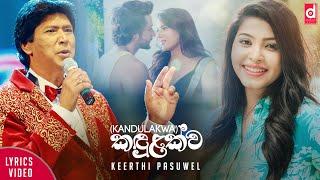 Kandulakwa - Keerthi Pasquel Official Lyrics Video (2019) | Sinhala Songs | Sinhala New Songs 2019
