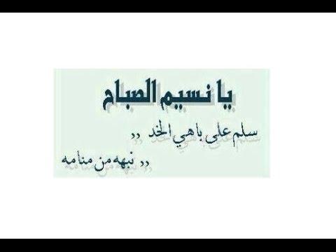 يانسيم الصباح فرقة ابو سراج والمجموعة فنون شعبية Youtube