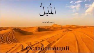 99 Прекрасных Имен Аллаха
