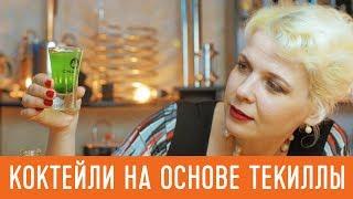 Коктейли с текилой 🍹🍹 Используем самодельную имитацию из самогона