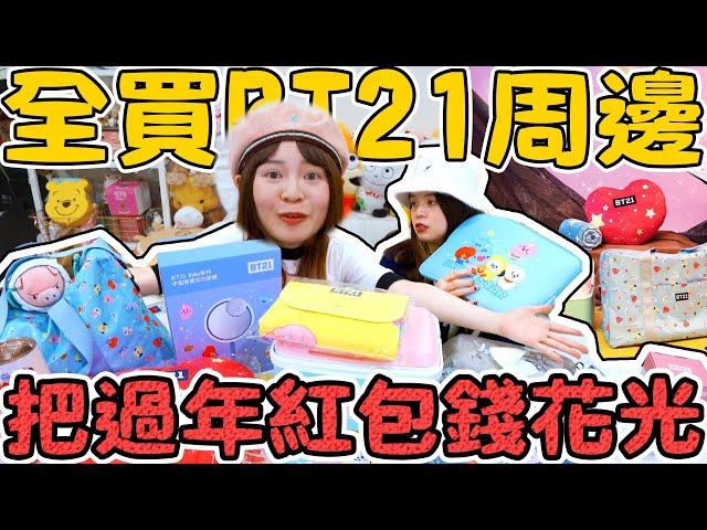 【開箱】花了上萬塊只為了BT21 Baby周邊!滿滿的情人節禮物!可可酒精
