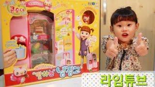 콩순이 말하는 냉장고 아이스크림 만들기 요리놀이 Ice Cream Food Refrigerator Toys Play Игрушки Автобус 라임튜브