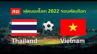 ดูบอลสด ไทย VS เวียดนาม วันนี้ 19/พ.ย. 62 ฟุตบอลโลก 2022