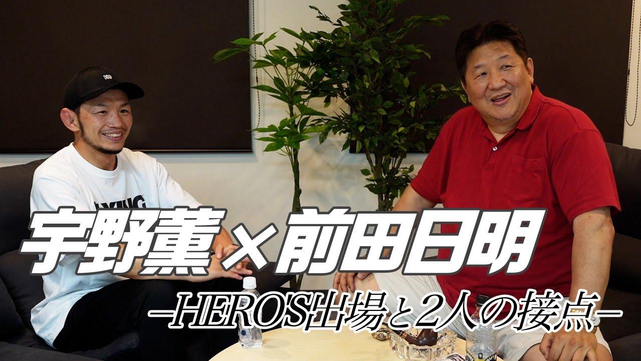 HERO`S、そしてUFC参戦。今なお進化を続ける宇野薫に前田からのアドバイス!